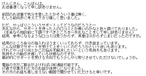 ワギニスムス ロストバージン③