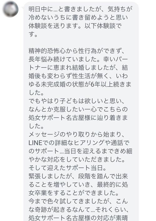 ワギニスムス 克服体験談