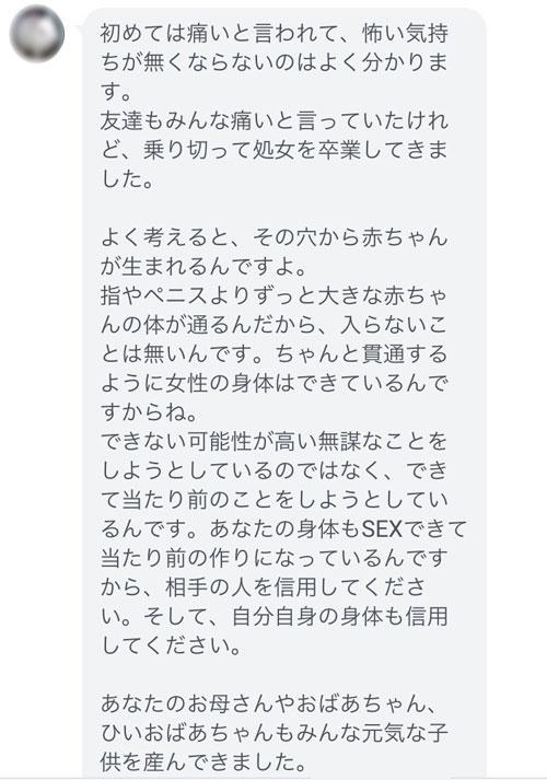 ワギニスムス サポート体験談