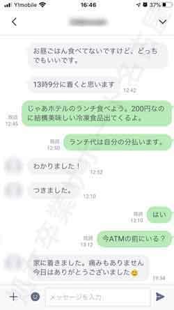 処女喪失サポート名古屋の利用者の声2