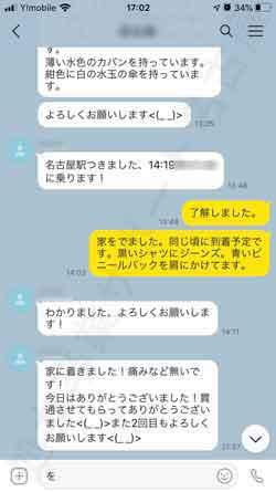 処女喪失サポート名古屋の利用者の声5