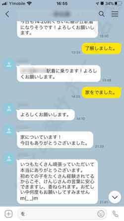 処女喪失サポート名古屋の利用者の声6