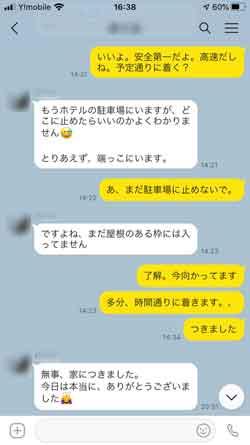 処女喪失サポート名古屋の利用者の声7