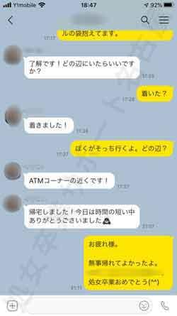 処女喪失サポート名古屋の利用者の声8