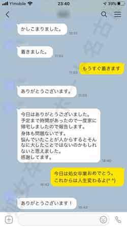 処女卒業サポート名古屋の利用者の声9