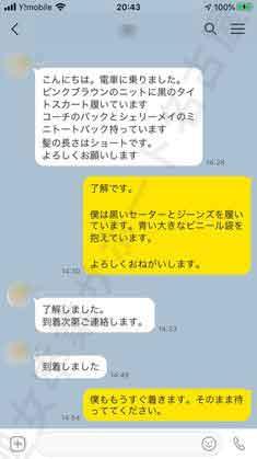 処女卒業サポート名古屋の利用者の声10
