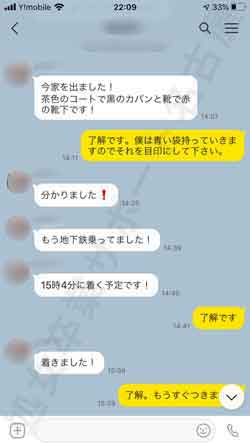処女卒業サポート名古屋の利用者の声12