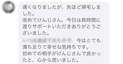 処女卒業サポート名古屋のレビュー