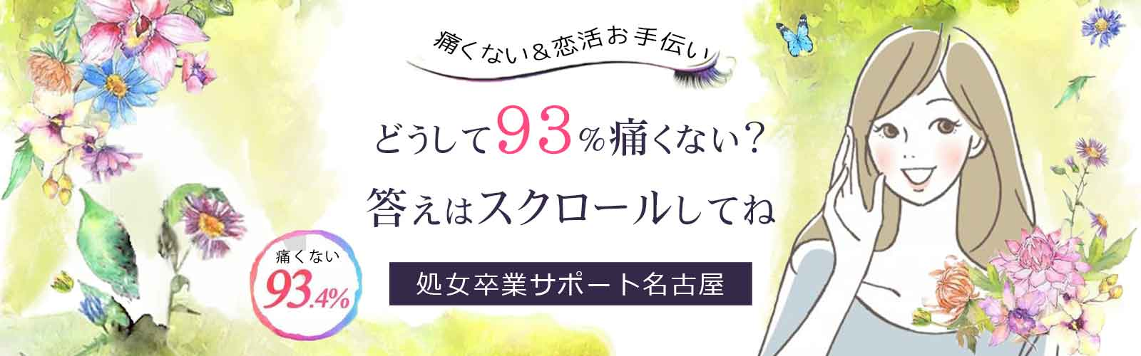 処女卒業サポート名古屋
