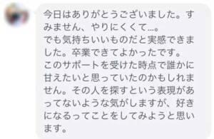 処女卒業サポート名古屋評判
