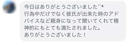 処女卒業サポート名古屋のアフターフォロー