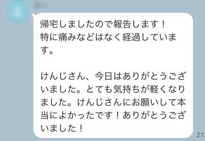 処女卒業サポート名古屋の感想