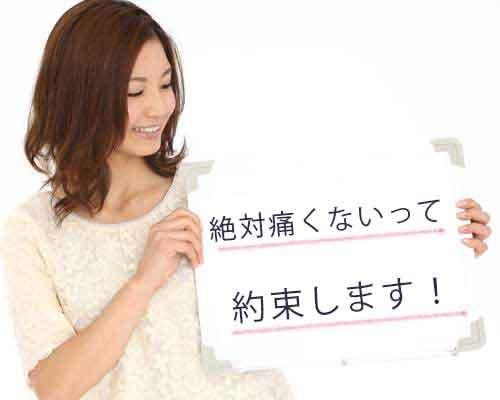 処女卒業サポート名古屋の約束