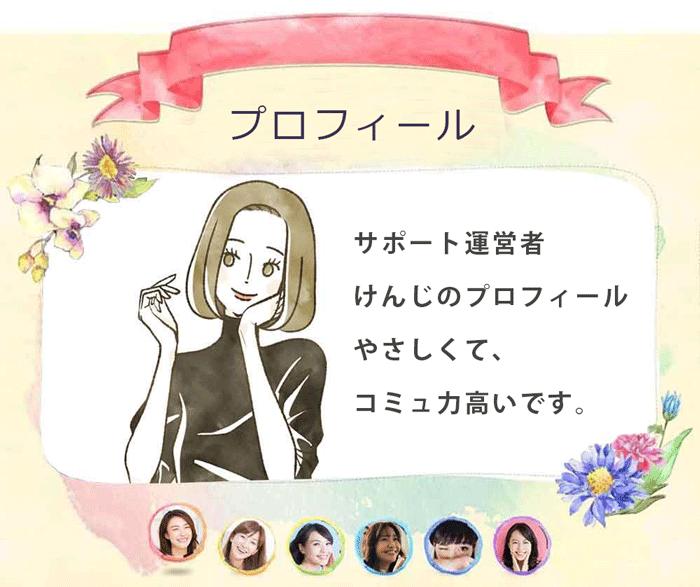 処女卒業サポート名古屋の運営者プロフィール